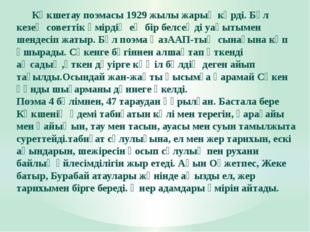 Көкшетау поэмасы 1929 жылы жарық көрді. Бұл кезең советтік өмірдің ең бір бе