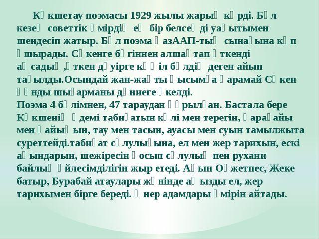 Көкшетау поэмасы 1929 жылы жарық көрді. Бұл кезең советтік өмірдің ең бір бе...