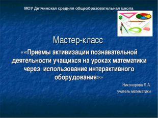 Мастер-класс ««Приемы активизации познавательной деятельности учащихся на уро