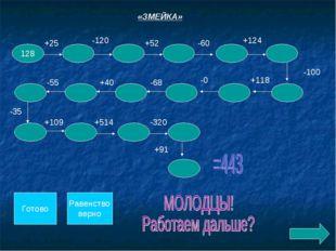 «ЗМЕЙКА» 128 +25 -120 +52 -60 +124 -100 +118 -0 -68 +40 -55 -35 +109 +514 -32