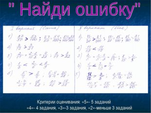 Критерии оценивания: «5»- 5 заданий «4»- 4 задания, «3»-3 задания, «2»-меньше