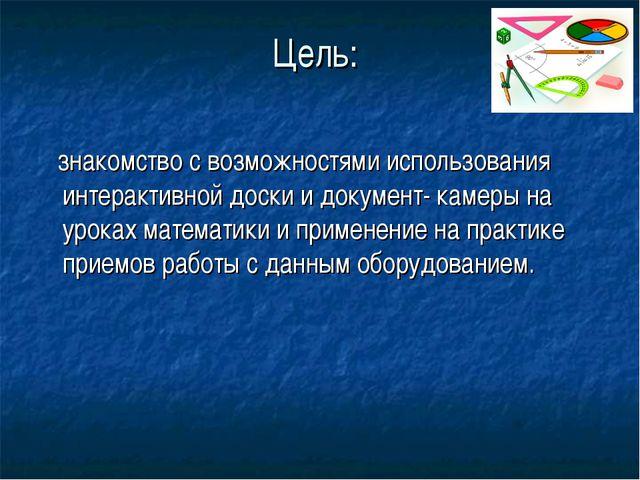 Цель: знакомство с возможностями использования интерактивной доски и документ...