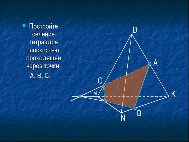 Постройте сечение тетраэдра плоскостью, проходящей через точки А, В, С. А B...