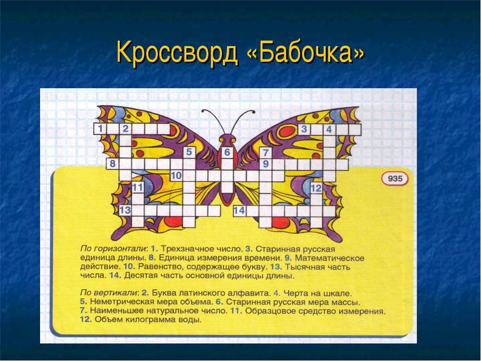 Кроссворд «Бабочка»
