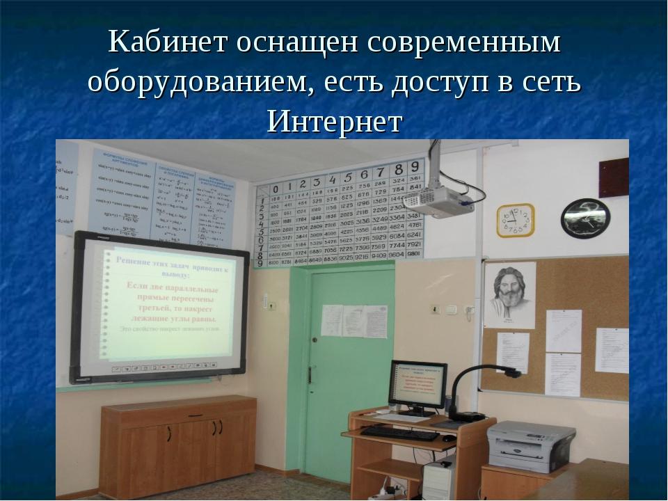 Кабинет оснащен современным оборудованием, есть доступ в сеть Интернет