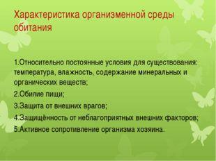 Характеристика организменной среды обитания 1.Относительно постоянные условия