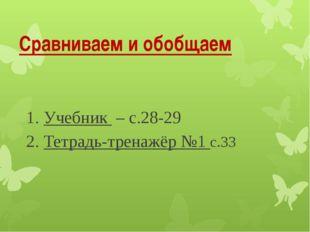 Сравниваем и обобщаем 1. Учебник – с.28-29 2. Тетрадь-тренажёр №1 с.33