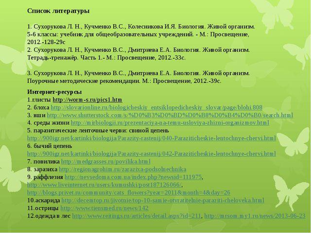 Список литературы 1. Сухорукова Л. Н., Кучменко В.С., Колесникова И.Я. Биолог...