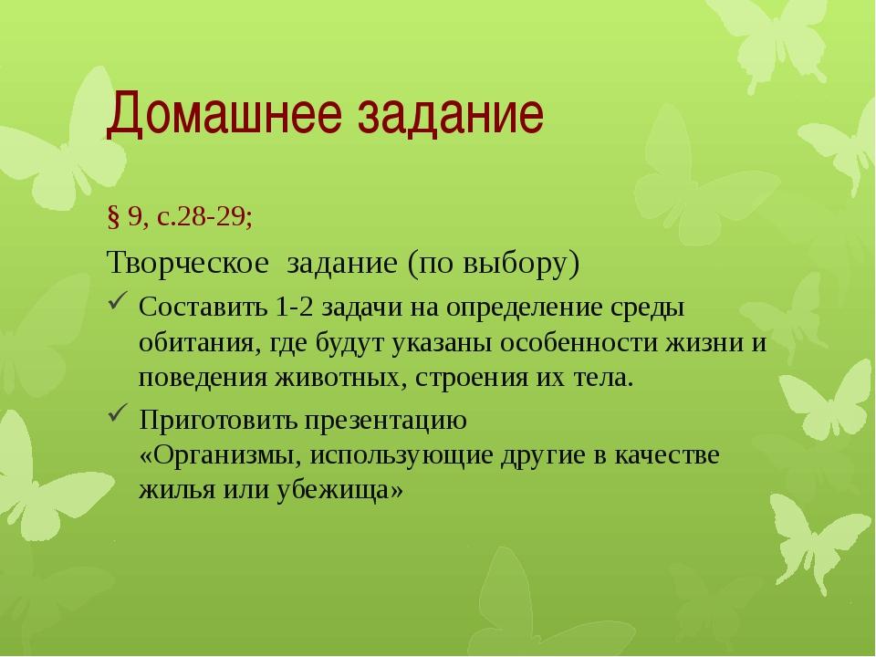 Домашнее задание § 9, с.28-29; Творческое задание (по выбору) Составить 1-2 з...