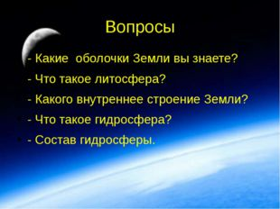 Вопросы - Какие оболочки Земли вы знаете? - Что такое литосфера? - Какого вну