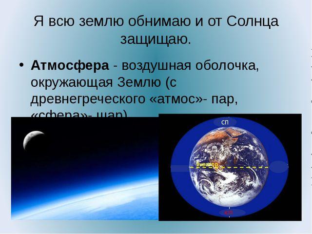 Я всю землю обнимаю и от Солнца защищаю. Атмосфера - воздушная оболочка, окру...
