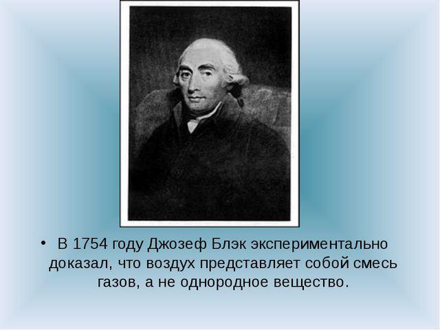 В 1754 году Джозеф Блэк экспериментально доказал, что воздух представляет соб...