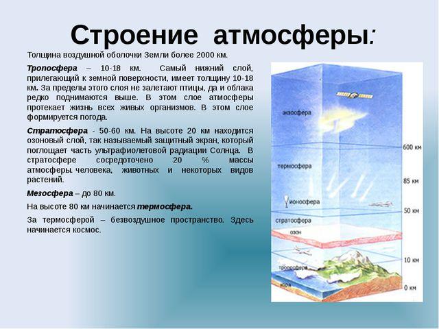 Строение атмосферы: Толщина воздушной оболочки Земли более 2000 км. Тропосфер...