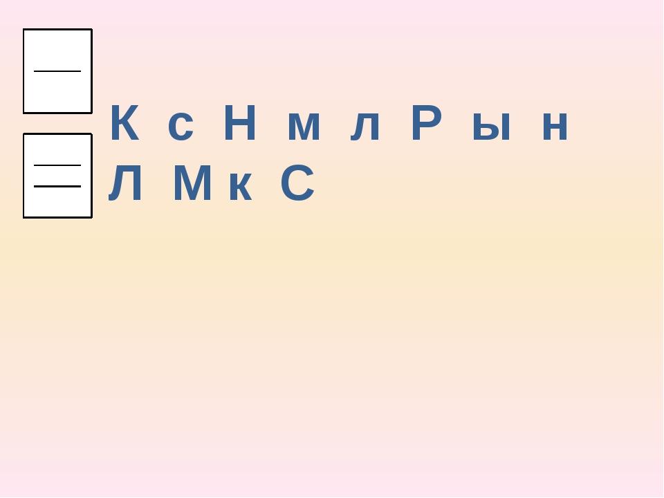 К с Н м л Р ы н Л М к С