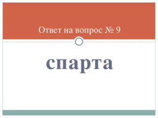 спарта Ответ на вопрос № 9
