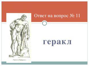 геракл Ответ на вопрос № 11