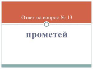 прометей Ответ на вопрос № 13