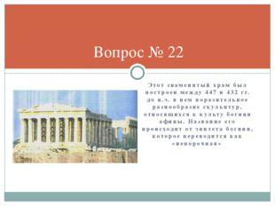 Этот знаменитый храм был построен между 447 и 432 гг. до н.э. в нем поразител