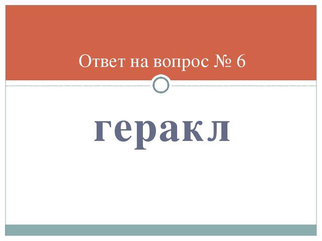 геракл Ответ на вопрос № 6