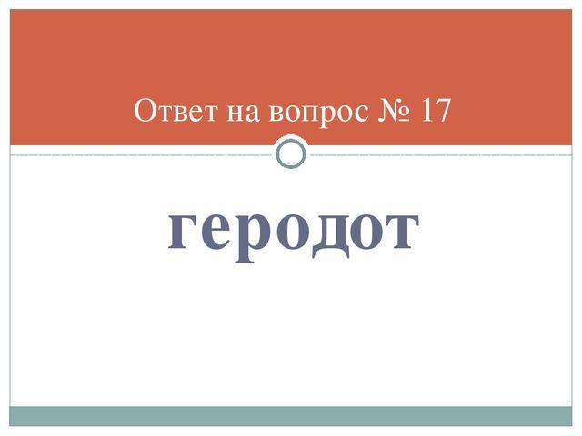 геродот Ответ на вопрос № 17