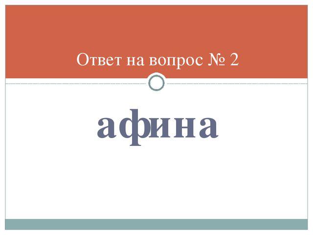 афина Ответ на вопрос № 2