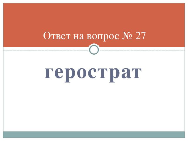 герострат Ответ на вопрос № 27