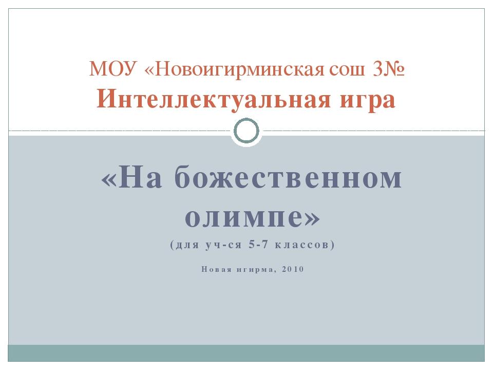 «На божественном олимпе» (для уч-ся 5-7 классов) Новая игирма, 2010 МОУ «Ново...