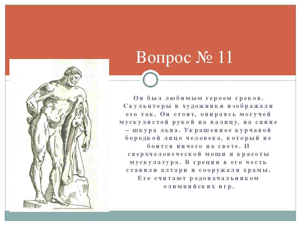 Он был любимым героем греков. Скульпторы и художники изображали его так. Он с...