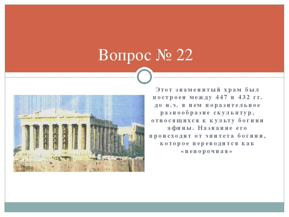 Этот знаменитый храм был построен между 447 и 432 гг. до н.э. в нем поразител...