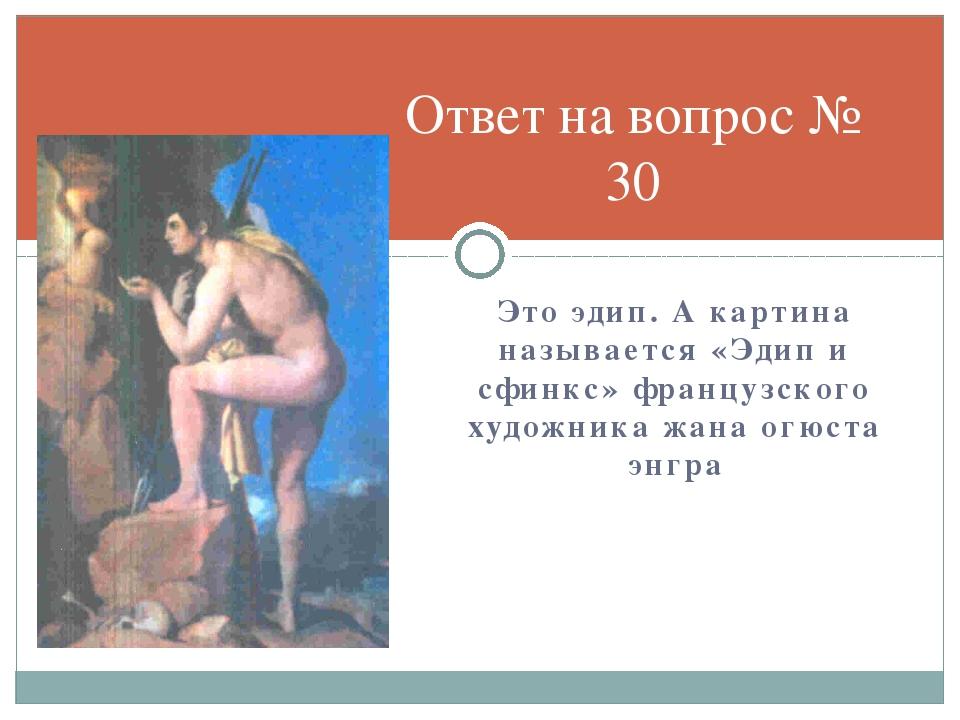 Это эдип. А картина называется «Эдип и сфинкс» французского художника жана ог...