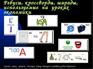 Ребусы, кроссворды, шарады, используемые на уроках экономики (налог, заказ,