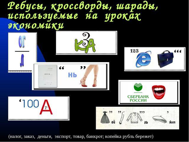 Ребусы, кроссворды, шарады, используемые на уроках экономики (налог, заказ,...