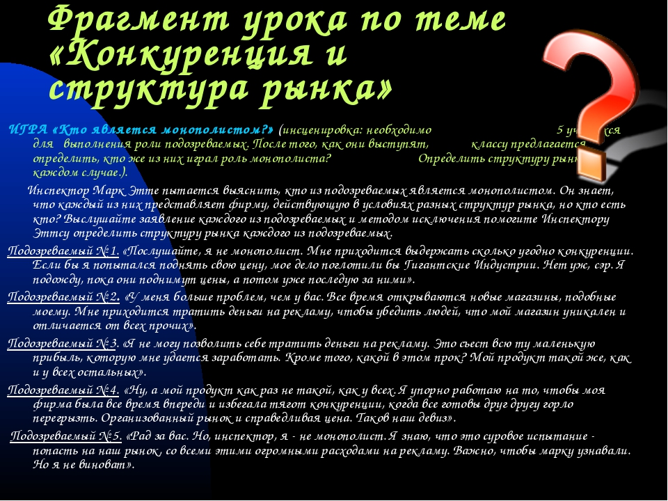 Фрагмент урока по теме «Конкуренция и структура рынка» ИГРА «Кто является мон...