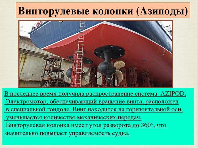 В последнее время получила распространение система AZIPOD. Электромотор, обе...