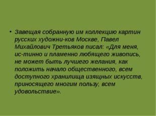 Завещая собранную им коллекцию картин русских художников Москве, Павел Миха