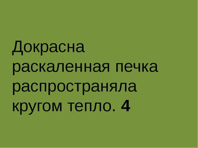 Докрасна раскаленная печка распространяла кругом тепло. 4