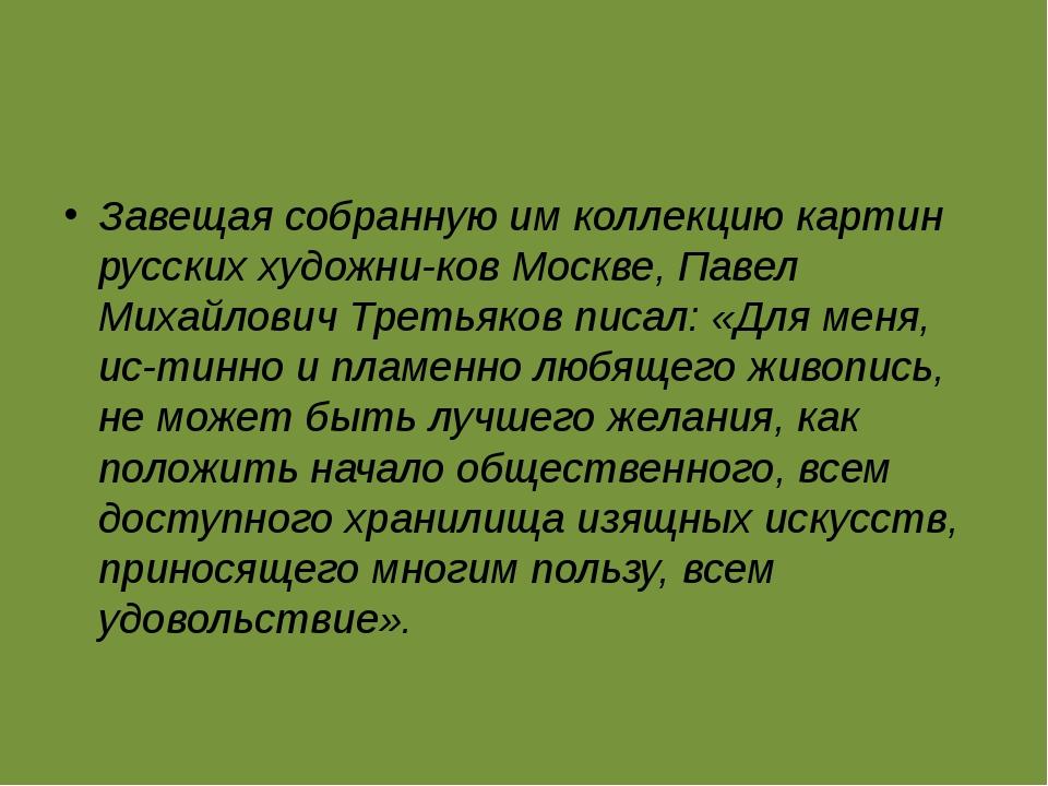 Завещая собранную им коллекцию картин русских художников Москве, Павел Миха...