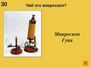 30 Чей это микроскоп? Микроскоп Гука
