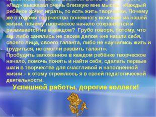 Успешной работы, дорогие коллеги! Известный писатель Василий Белов в своей