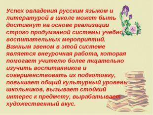 Успех овладения русским языком и литературой в школе может быть достигнут на