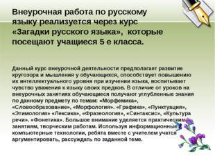 Внеурочная работа по русскому языку реализуется через курс «Загадки русского