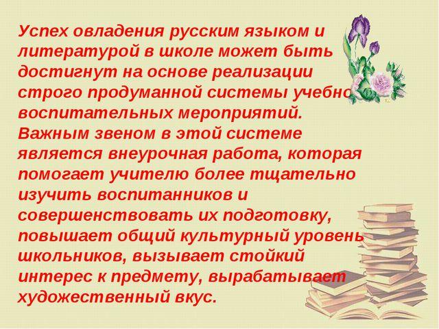 Успех овладения русским языком и литературой в школе может быть достигнут на...