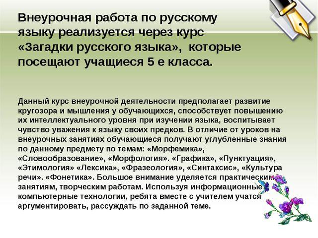 Внеурочная работа по русскому языку реализуется через курс «Загадки русского...