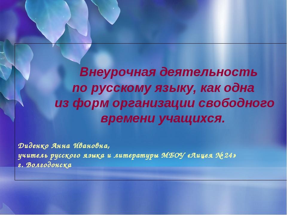 Внеурочная деятельность по русскому языку, как одна из форм организации св...