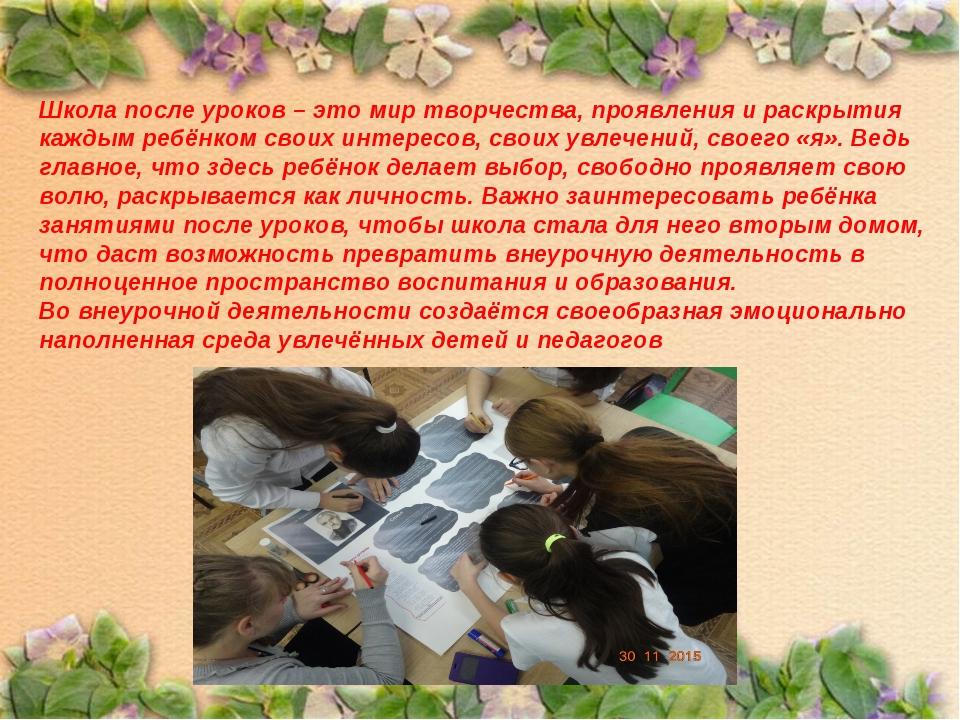 Школа после уроков – это мир творчества, проявления и раскрытия каждым ребён...