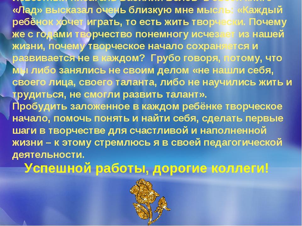 Успешной работы, дорогие коллеги! Известный писатель Василий Белов в своей...