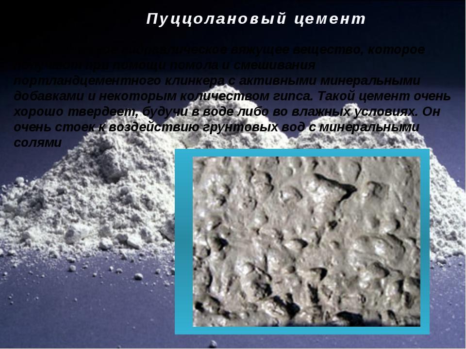 Вяжущее вещество цемент