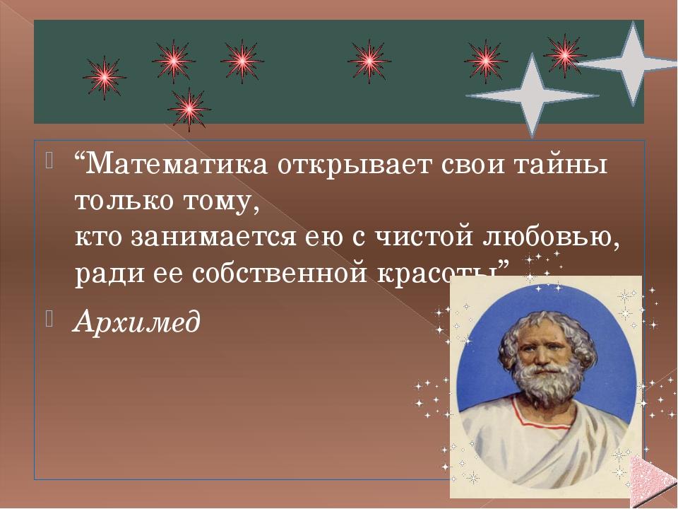 """""""Математика открывает свои тайны только тому, кто занимается ею с чистой люб..."""