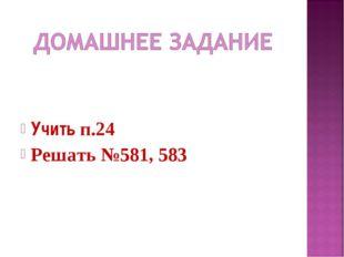 Учить п.24 Решать №581, 583
