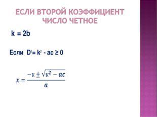 k = 2b Если D1 = k2 - ac ≥ 0
